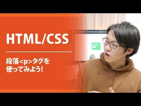 【HTML/CSS】 段落pタグは有名サイトのどこで使われているの?使い方解説