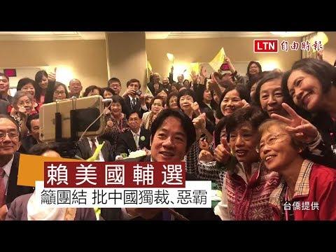賴清德美國行》華府為小英輔選籲團結 批中國獨裁、惡霸(台僑提供)