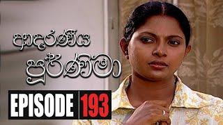 Adaraniya Purnima  Episode 193  ආදරණීය පූර්ණිමා Thumbnail