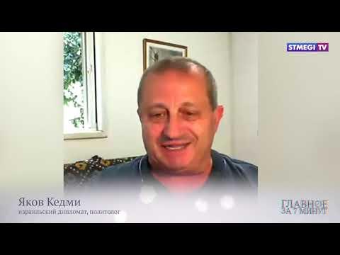 Яков Кедми: Почему Израиль продает оружие Азербайджану и зачем Эрдогану война в Карабахе