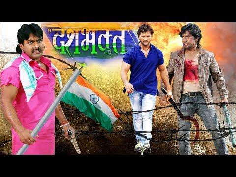 देश-भक़्त---pawan-singh-,-khesari-lal-और-nirahua-की-सबसे-बड़ी-फिल्म-2020---bhojpuri-desh-bhakti-movie