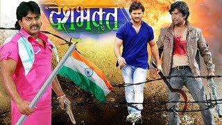 देश भक़्त - Pawan Singh , Khesari Lal और Nirahua की सबसे बड़ी फिल्म 2020 - Bhojpuri Desh Bhakti Movie