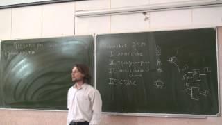 ФМХФ МФТИ - Информатика, семестр 1, лекция 1