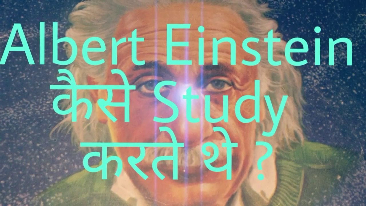 Albert Einstein क स Study करत थ Youtube