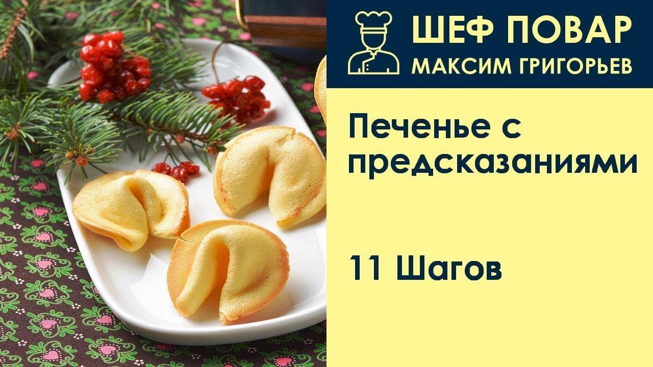 Печенье с предсказаниями . Рецепт от шеф повара Максима Григорьева
