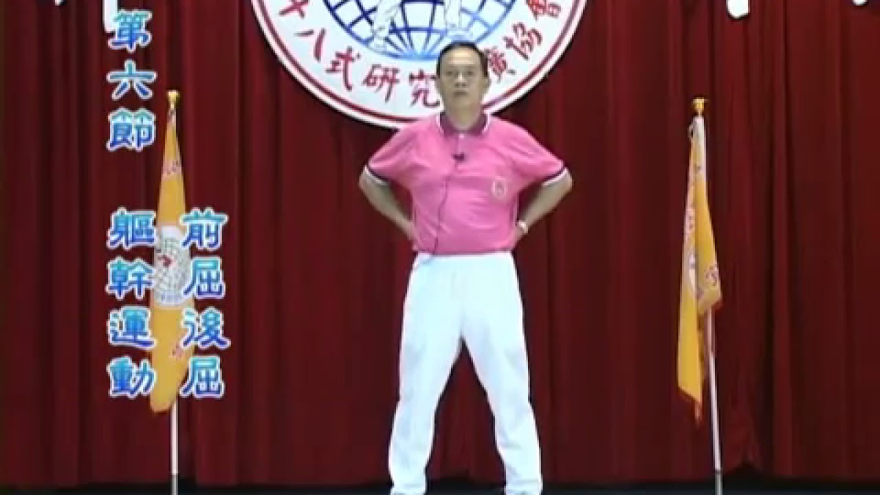 太極氣功十八式 -中老人靈活關節操 - YouTube
