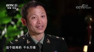 《军旅人生》 20190530 王玉锋:心正,才能立正| CCTV军事