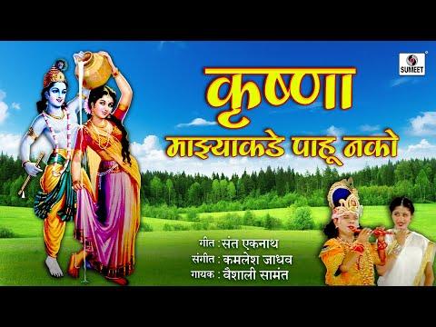 Krishna Majhya Kadhe pahu Nako - Mathala Gela Tada - Gavlan - Sumeet Music