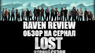 "Raven- Обзор сериала: ""LOST""- 2 сезон"
