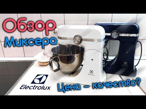 Отзыв и Обзор планетарного миксера Electrolux EKM 4100 и EKM 4500