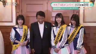 170512自動車税キャンペーンHKT48が知事を表敬訪問 朝長美桜 松岡菜摘 松岡はな