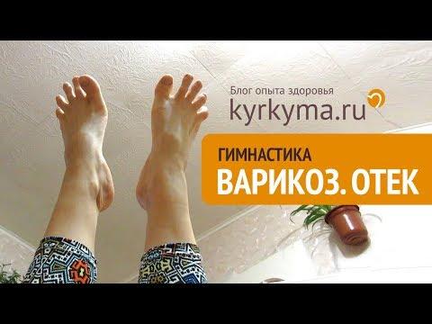 Упражнения/гимнастика при варикозе или отеках ног | упражнения | расширение | гимнастика | варикозное | куркума | варикоз | застой | отеки | лимфа | кровь