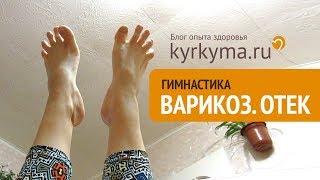 видео Йога при варикозе нижних конечностей: упражнения для лечения