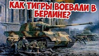 Последний бой Королевских Тигров | Берлин 1945 | Вторая Мировая