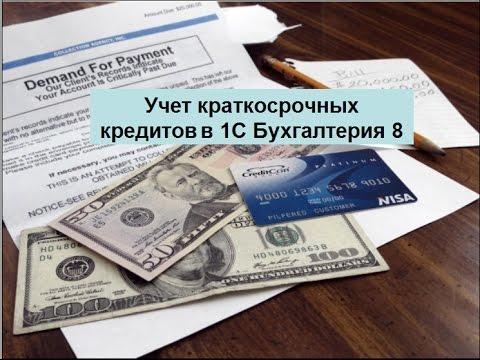 Учет краткосрочных кредитов в 1С Бухгалтерия 8