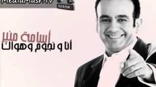 Repeat youtube video مكالمة مستفزة جدا جدا مع اسامة منير من بنت فى منتهى قلة الادب   YouTube