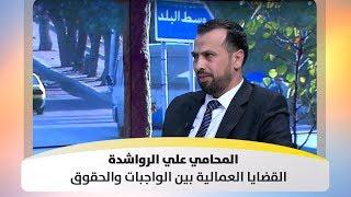 المحامي علي الرواشدة - القضايا  العمالية  بين الواجبات والحقوق