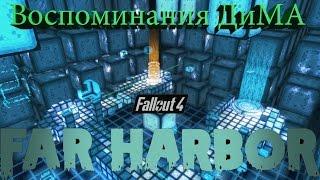 Fallout 4 Far Harbor Путешествия по Воспоминаниям ДиМА