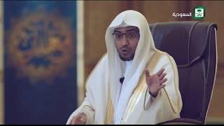 برنامج مع القران الحلقة 28 مع الشيخ صالح المغامسي