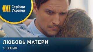 Любовь матери (Серия 1)