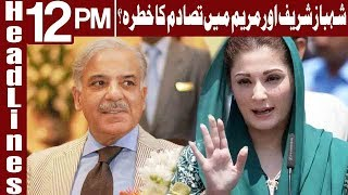 Might Be a Conflict Between Shebaz Sharif & Maryam - Headlines 12 PM - 27 February - Express News