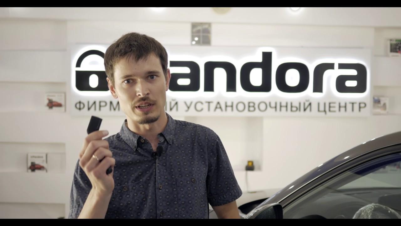 Установка сигнализации Pandora 3910 на автомобиль MAZDA CX5 в Тольятти
