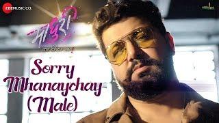 Sorry Mhanaychay (Male) | Madhuri | Avadhoot Gupte | Sonali K, Sharad K, Sanhita, Akshay & Virajas