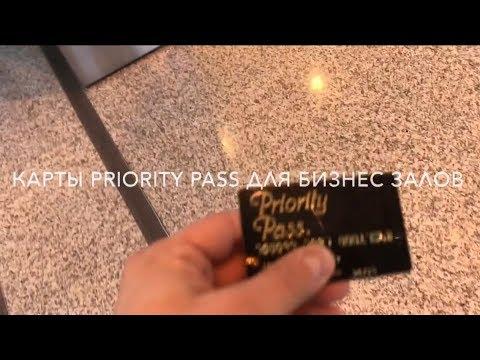 Карта Priority Pass для прохода в бизнес-залы аэропортов (приорити пасс)