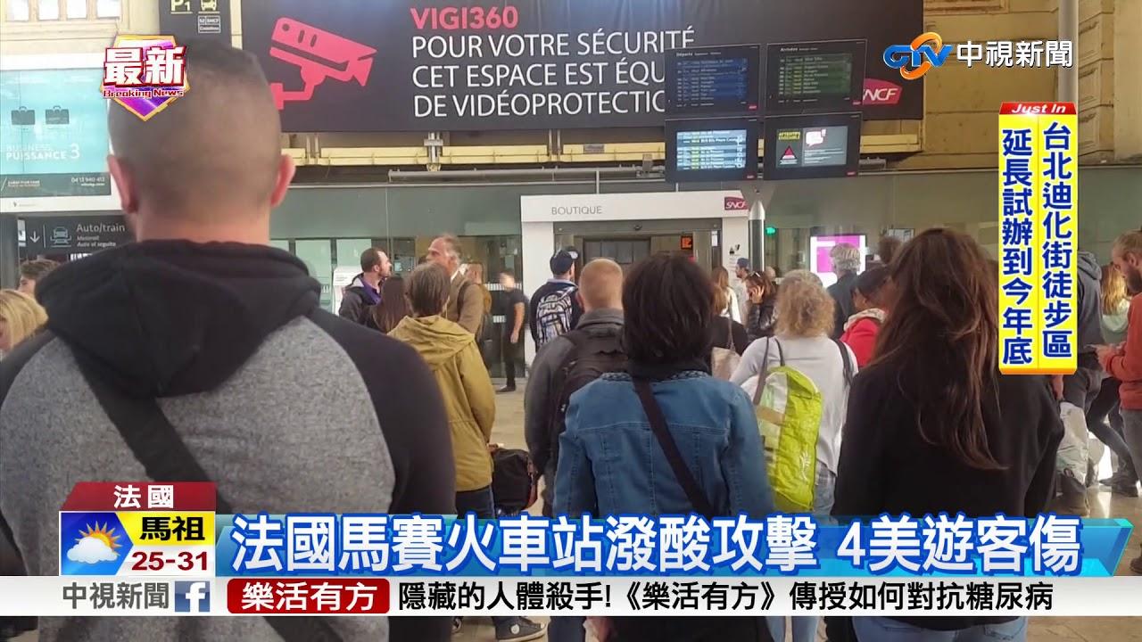 法國馬賽火車站潑酸攻擊 4美遊客傷│中視新聞20170918 - YouTube
