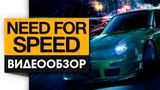 Need for Speed 2015 - Видео Обзор Перспективного Перезапуска
