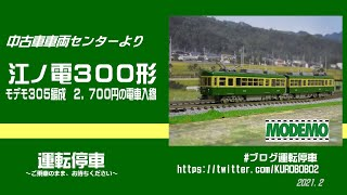 【MODEMO】はたして動く?2,700円!江ノ電300形305編成~中古車車両センターより入線~