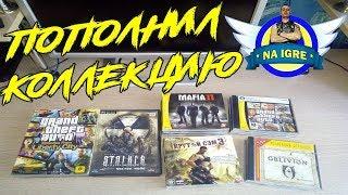 Моя Коллекция дисков ►Пополнил коллекцию годными играми