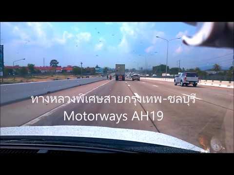 ทางหลวงพิเศษหมายเลข7 Motorway AH19