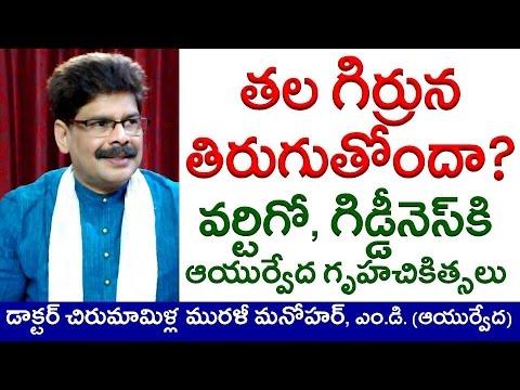 Dizziness and Vertigo, Causes and Ayurvedic Treatment in Telugu | తల తిరుగుతోందా? ఈ వీడియో చూడండి.