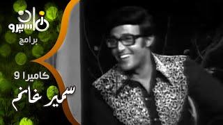 كاميرا 9׃ سمير غانم مع أماني ناشد