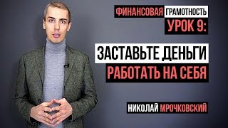 Финансовая грамотность - 9 Урок: Заставьте деньги работать на себя. Николай Мрочковский.