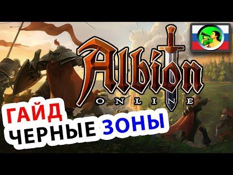 Albion Online ГАЙД чёрные зоны @ sandbox MMORPG