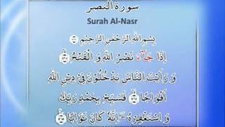 Al-Tarteel #6 Learn the correct pronunciation of the Holy Qur'an