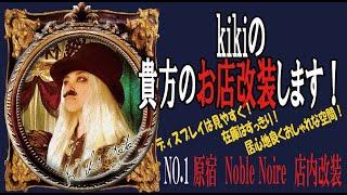 【改装企画】NO.1 原宿 Noble Noire 店内改装 kikiの貴方のお店改装します!