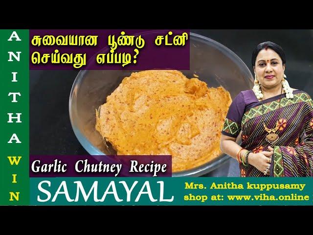 ?????? ????? / Garlic Chutney /????? ???? /????? ?????????? / Anitha Kuppusamy / Kitchen