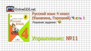Упражнение 11 - Русский язык 4 класс (Канакина, Горецкий) Часть 1