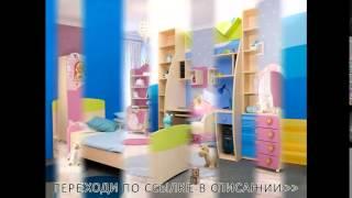 светлояр мебель для детского сада(светлояр мебель для детского сада - http://goo.gl/4TGfaI., 2014-11-21T13:41:01.000Z)
