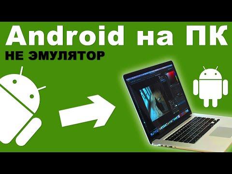 Как установить Android на ПК, компьютер или ноутбук?