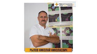 Видеовизитка - Рылов Николай Николаевич