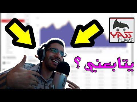 لن تصدق أن ياسين من قناة YassPlays يتابعني ويشاهد فيديوهاتي !