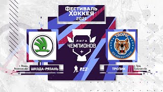 Шкода-Рязань (г.Рязань) – Тропик (г.Тула) | Лига Чемпионов (7.05.21)