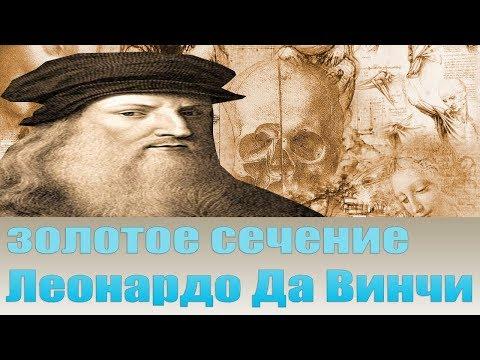 Золотое сечение Леонардо Да Винчи [Вы точно этого не знали]