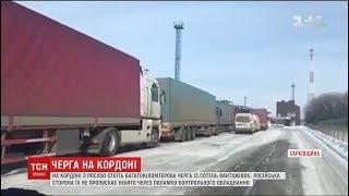 На Харківщині сотні вантажівок зупинились біля кордону з Росією