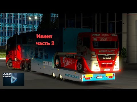 Euro Truck Simulator 2 [FullHD|PC|Steam] Ивент часть 3 на сервере EU3