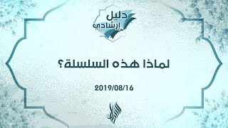 لماذا هذه السلسلة؟ - د.محمد خير الشعال